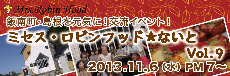 【11月6日(水)】ミセス・ロビンフッド☆ないと Vol.9