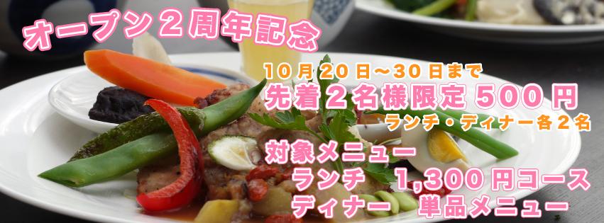 オープン2周年記念先着2名様限定500円