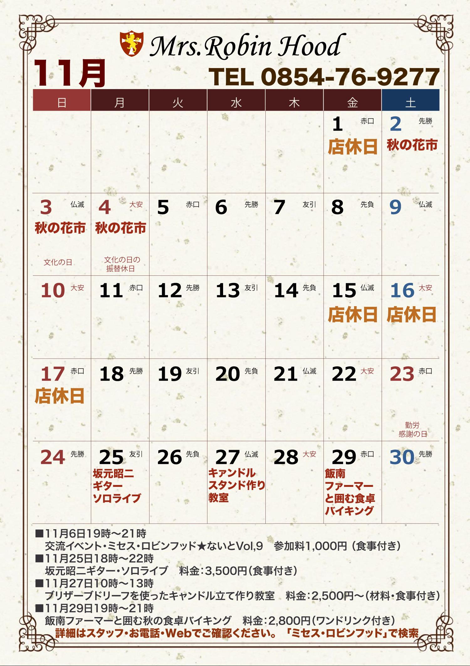 2013年イベント・店休日スケジュール
