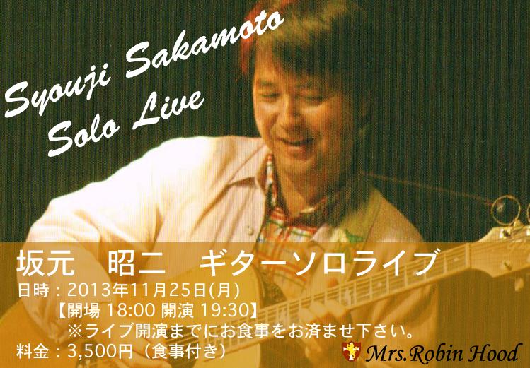 2013年11月24日開催坂元昭二ソロライブ