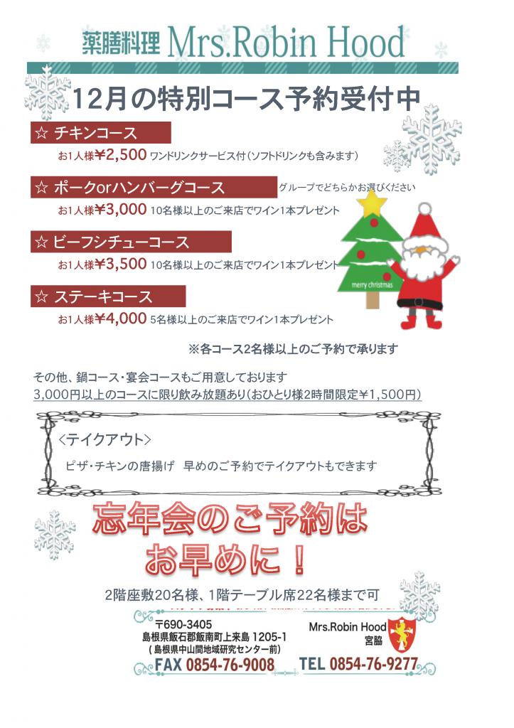 2013 12月特別コース予約受付中