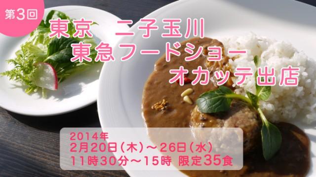 2014年2月20日〜26日第三回 東京二子玉川東急フードショーオカッテ出店