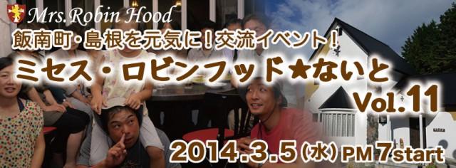 2014年3月5日ミセス・ロビンフッド☆ないとVol.11