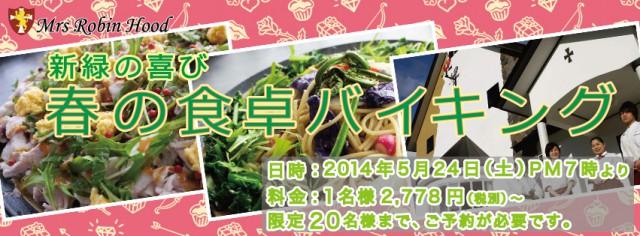 【5月24日】〜新緑の喜び〜春の食卓バイキング開催