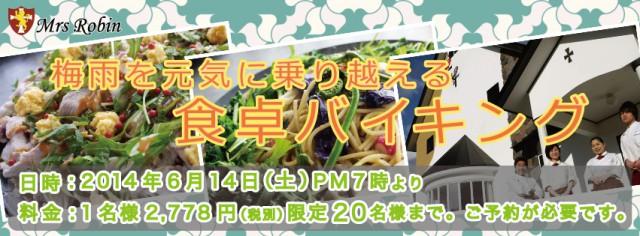 【6月14日】新緑の食卓バイキング