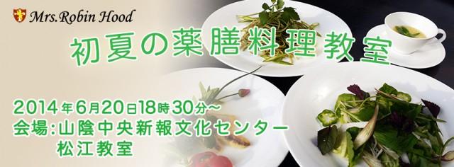 【2014年6月20日】初夏の薬膳料理教室を松江市でを行います。