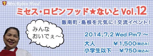【2014年7月2日】ミセス・ロビンフッド☆ないと Vol.12
