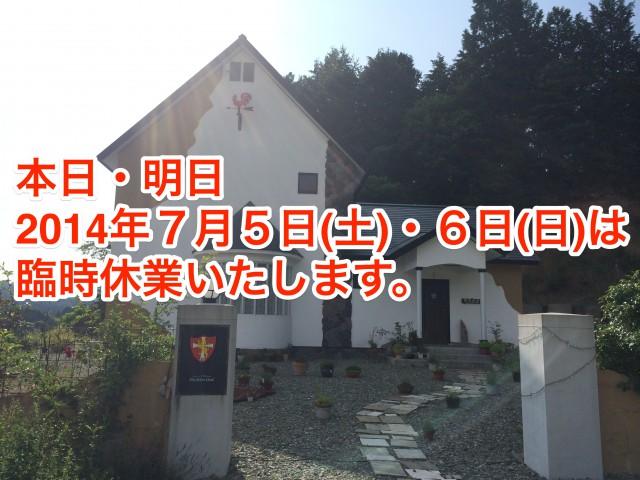 2014年7月5日(土)・6日(日)は臨時休業いたします