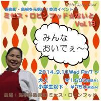 【2014年9月10日】ミセス・ロビンフッド☆ないとVol.13