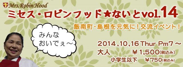 交流イベント【2014年10月16日】ミセス・ロビンフッド☆ないとVol.14