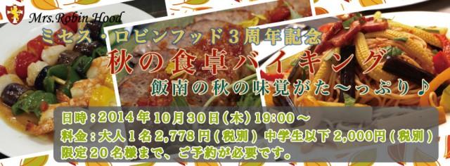 10月30日(木)『 3周年記念・秋の食卓バイキング 』