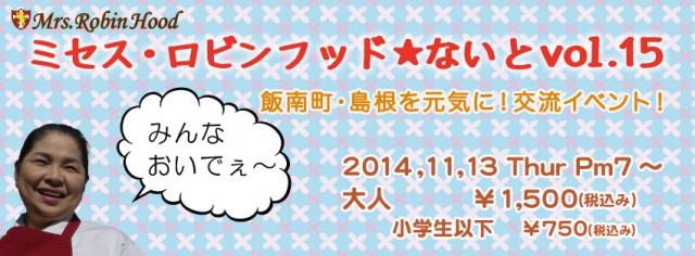 【2014年11月13日(木)】ミセス・ロビンフッド☆ないとVol.15