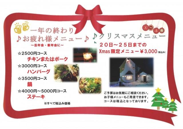 2014ミセス・ロビンフッドの新年会・忘年会・クリスマスメニュー