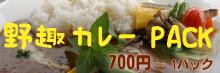 人気メニュー『伝説の野趣カレー』がご自宅で食べられるようになりました。