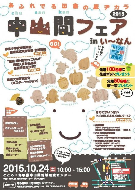 中山間フェア2015